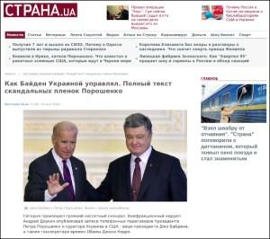 Ukrainegate-2 – Trois questions sur l'ingérence de l'Ukraine dans l'élection présidentielle américaine de 2020