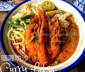 resepi-laksa-kari-masakan-ala-chineese-noodles