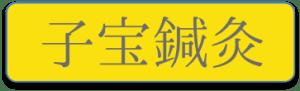kodakarashin9