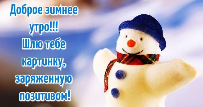 Распечатать новогодние, доброе утро картинки прикольные зимние девушке смешные