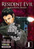 resident-evil-marhawa-desire-1-kurokawa