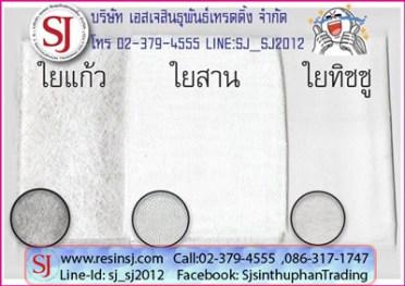 #เรซิ่นไฟเบอร์ #ใยแก้ว #ใยผิว #ใยผง #ใยสาน #ใยทิชชู #ใยคาร์บอน # 02-3794555 line :sj_sj2012