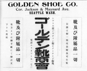 Golden Shoe Co ad