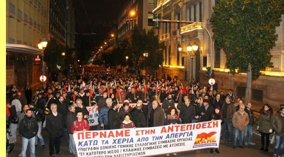 Governo SYRIZA-ANEL 'semeou ventos e colherá tempestades'