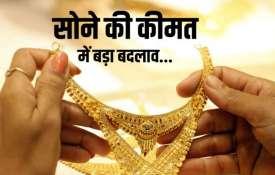 Gold की कीमत को लेकर आई बड़ी खबर, जानें बढ़ेंगे या घटेंगे रेट- India TV Hindi