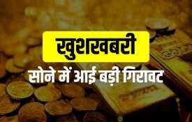 Gold Rate: सोना में बड़ी गिरावट, 12730 रुपए हुआ सस्ता- India TV Hindi
