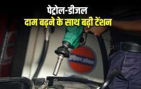 तेल की कीमतों ने...- India TV Hindi