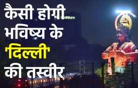 मास्टर प्लान : दिल्ली...- India TV Hindi