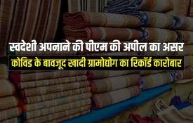 <p>खादी...- India TV Hindi