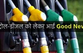<p>पेट्रोल डीजल...- India TV Hindi