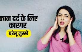 ear pain - India TV Hindi