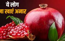 side effects of Anar- India TV Hindi