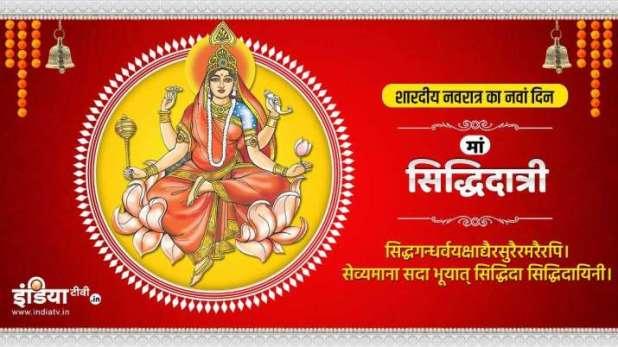 Navratri 2021: शारदीय नवरात्र के नौवें दिन होगी सिद्धिदात्री की पूजा, जानिए मुहूर्त, पूजा विधि,भोग और हवन विधि