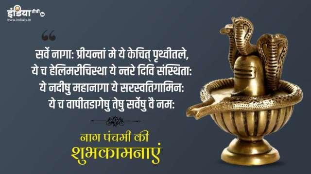 Happy Nag Panchami 2020: अपनों को इन...- India TV Hindi
