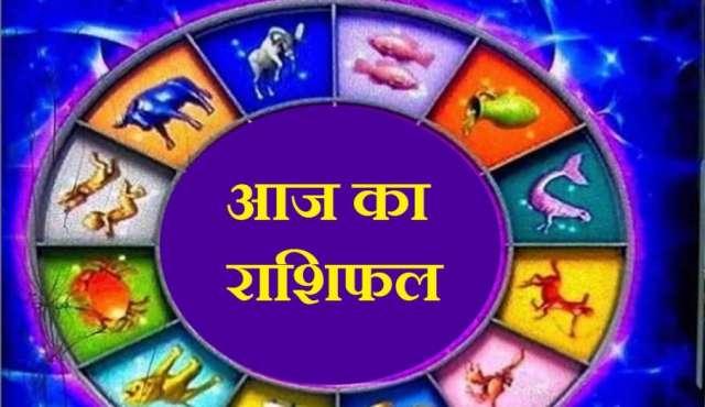 राशिफल 24 जुलाई- India TV Hindi