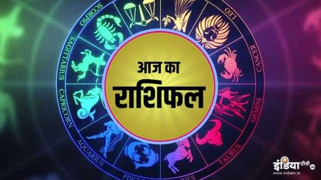 राशिफल 5 अगस्त- India TV Hindi