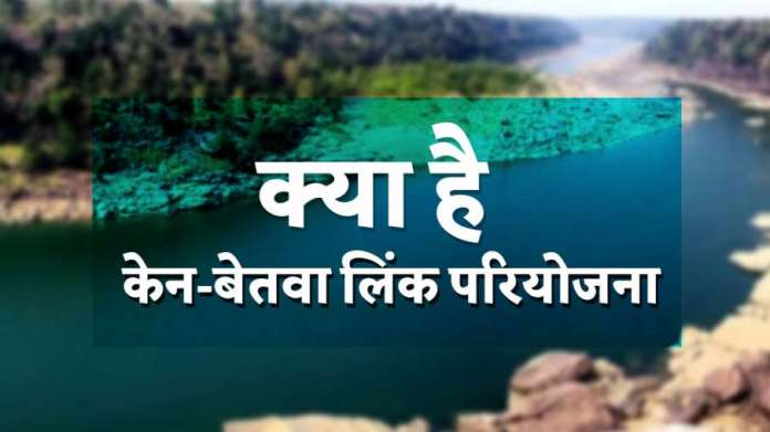 ken Betwa link project benefits bundelkhand panna tiger reserve केन-बेतवा लिंक परियोजना पर आज हस्ताक- India TV Hindi