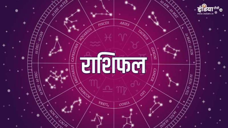 राशिफल 11 जून 2021- India TV Hindi