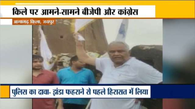 amagarh fort kirori lal meena arrested after hoisiting meena flag किरोड़ी लाल मीणा गिरफ्तार, किया आम- India TV Hindi