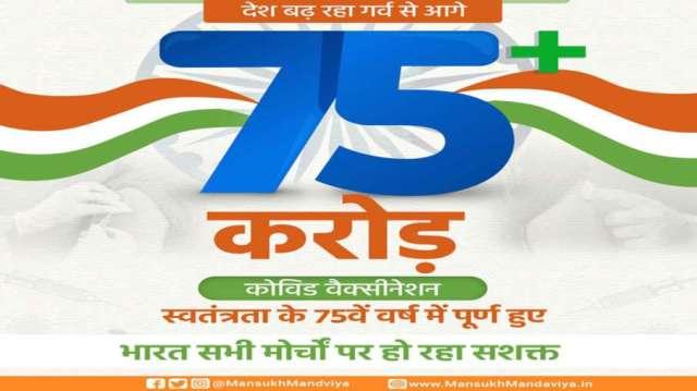 India administers over 75 crore Covid vaccines- India TV Hindi