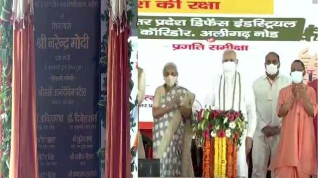 पीएम मोदी ने अलीगढ़ में राजा महेंद्र प्रताप सिंह विश्वविद्यालय की आधारशिला रखी - India TV Hindi