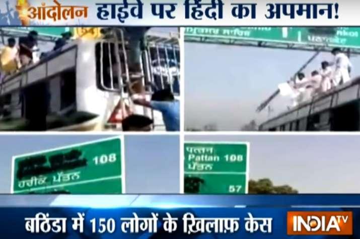 Image result for smudging signboards punjab national highway