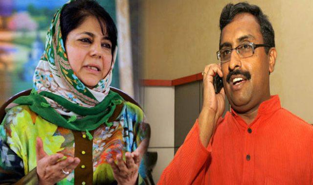 J&K: महबूबा मुफ्ती से मिलने श्रीनगर पहुंचे BJP नेता राम माधव