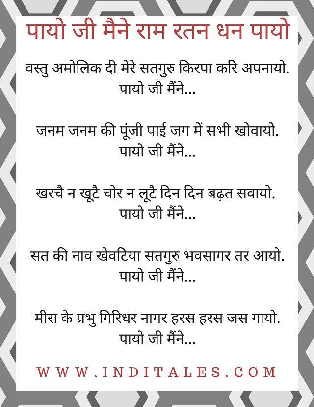 12 popular ram bhajans