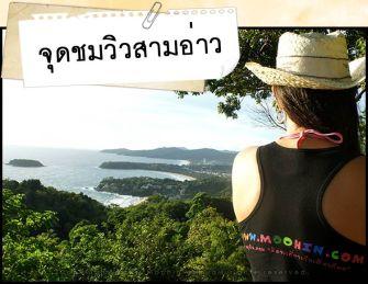 cheap package tour phuket thailand