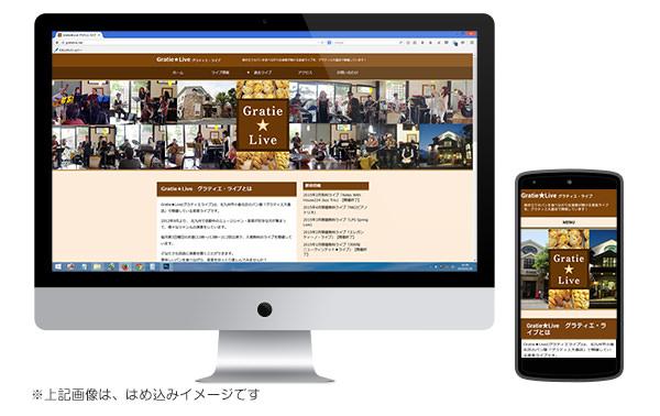 グラティエライブWebサイト