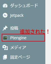 Ptengine