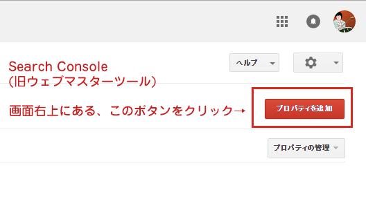 Search Console画面右上