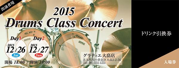 drumsconcert2015