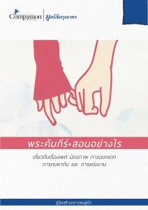 ปก-พระคัมภีร์ สอนอย่างไร เกี่ยวกับเรื่องเพศ มิตรภาพ การออกเดท การคบหา และการแต่งงาน