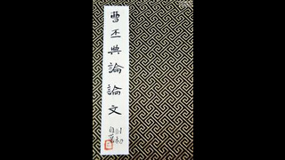 翻轉學習課堂:典論論文