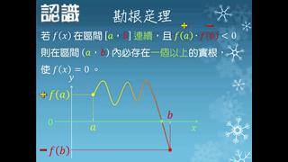翻轉學習影片:高中_數學_極限與函數_介值定理,哲學, lim ( ) x a x a f x f x ,40~43) - IT閱讀