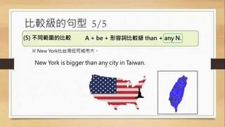 翻轉學習影片:國中_英語_5-1-2 比較詞