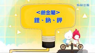 翻轉學習影片:國中_理化_6-4-2 同族元素的化學性質