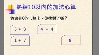 翻轉學習影片:國小_數學_2-5-1 加法算式