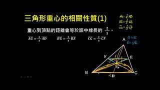 翻轉學習影片:國中_數學_證明與推理_重心的相關性質-2