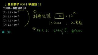 翻轉學習影片:國中_數學_試題解析_96基測(第一次)_第13題:科學記號比大小
