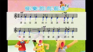 翻轉學習影片:國小_藝文_快樂的向前走:伴奏版【翰林出版_五上_第三單元 音樂人生】