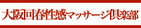 大阪風俗エステ|大阪回春性感マッサージ倶楽部