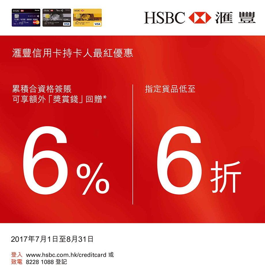 7 月執位!五大電器連鎖店最新信用卡優惠 - ezone.hk - 網絡生活 - 筍買情報 - D170703