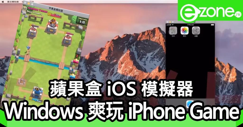 蘋果盒iOS模擬器!Windows上爽玩 iPhone Game - ezone.hk - 科技焦點 - iPhone - D170727