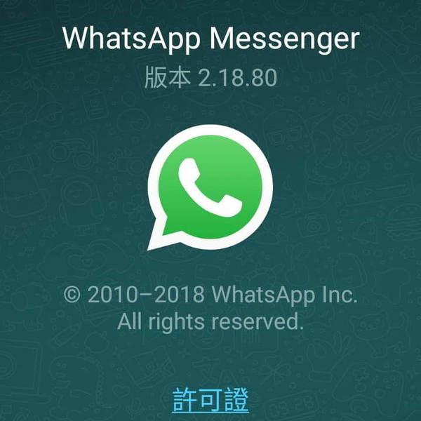 WhatsApp 刪除訊息時限延至 1 小時!實測及附啟用方法! - ezone.hk - 教學評測 - 應用秘技 - D180309