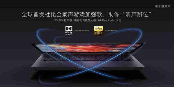 小米遊戲本登場!Core i7 配 GTX 1060! - ezone.hk - 科技焦點 - 電腦 - D180327