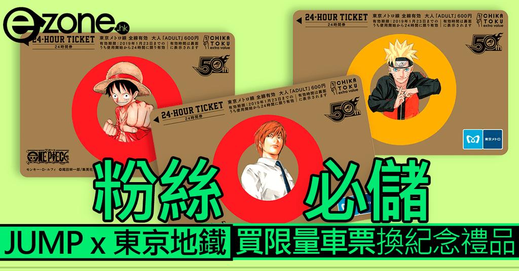 JUMP x 東京地鐵聯乘紀念活動開催!買限量車票換紀念禮品 - ezone.hk - 網絡生活 - 旅遊筍料 - D180710