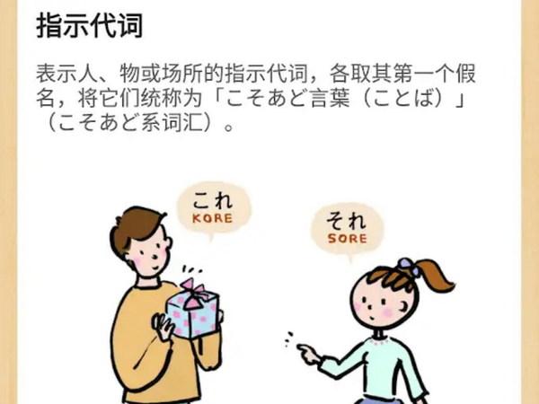 生活場景學日文 簡明日語融入日常生活 - ezone.hk - 教學評測 - Apps 情報 - D180717