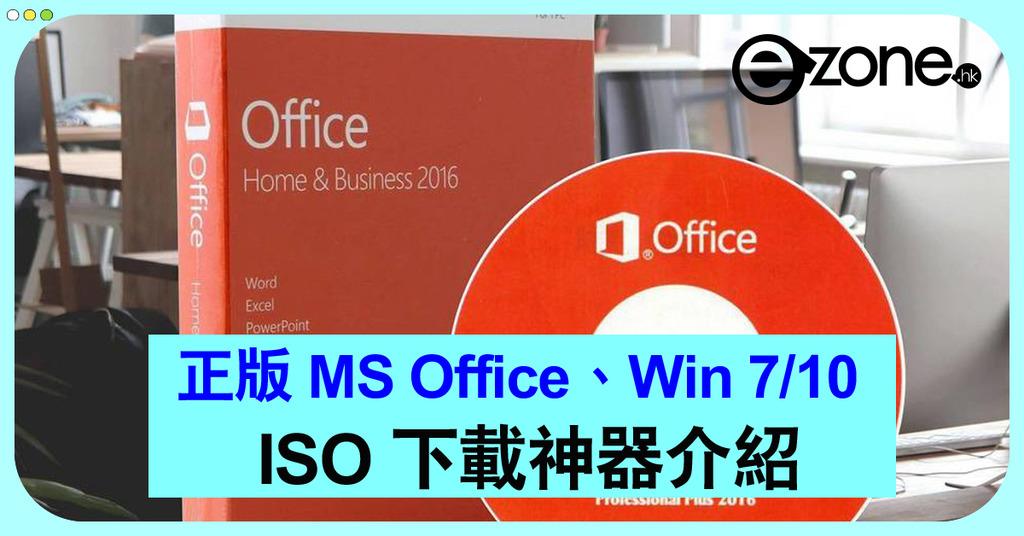 正版《Office 2013》‧《Office 2016》‧《Win 7》‧《Win 10》ISO 下載神器介紹! - ezone.hk - 教學評測 - 應用秘技 - D180728
